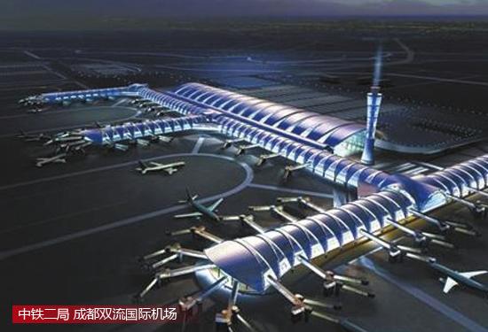 中铁二局 成都双流国际机场